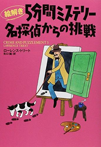 絵解き5分間ミステリー 名探偵からの挑戦 (扶桑社ミステリー)