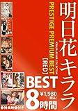 明日花キララ PRESTIGE PREMIUM BEST【RED】8時間 [DVD]