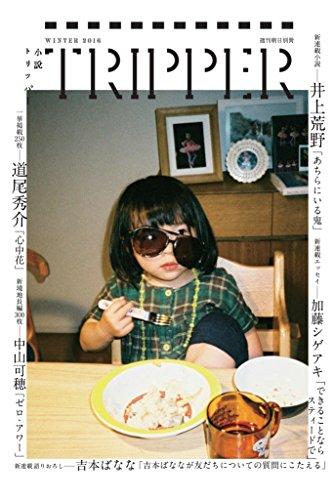小説 TRIPPER (トリッパー) 2016 冬号 2016年 12/30 号 [雑誌]の詳細を見る