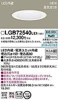 パナソニック(Panasonic) 天井埋込型 LED(昼白色) ダウンライト 浅型8H・高気密SB形・拡散タイプ(マイルド配光) 埋込穴φ150 LGB72540LE1