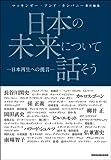 日本の未来について話そう -日本再生への提言-