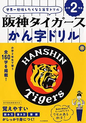 阪神タイガースかん字ドリル 小学2年生