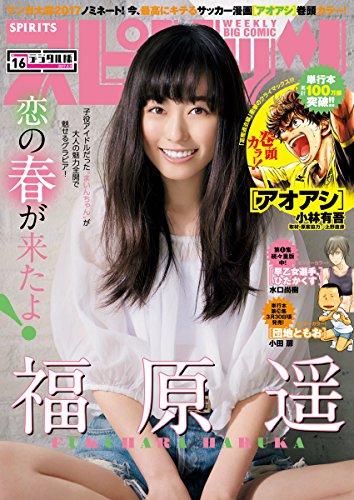 週刊ビッグコミックスピリッツ 2017年16号(2017年3月18日発売) [雑誌]