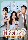 [DVD]甘辛オフィス~極上の恋のレシピ~ DVD-BOX2