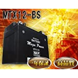 バイク バッテリー フュージョン 全年式対応 一年保証 HTX12-BS 密閉式 12-BS