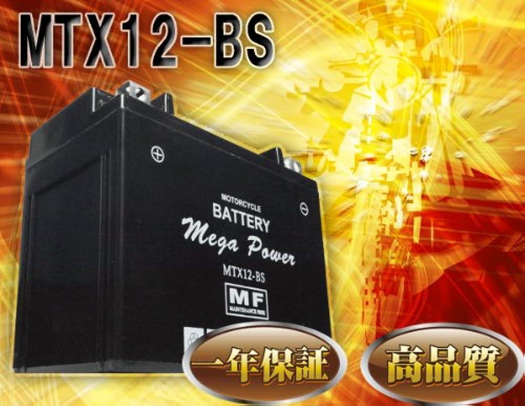 創傷あたたかい祖父母を訪問バイク バッテリー ZXR750 型式 ZX750L 一年保証 MTX12-BS 密閉式