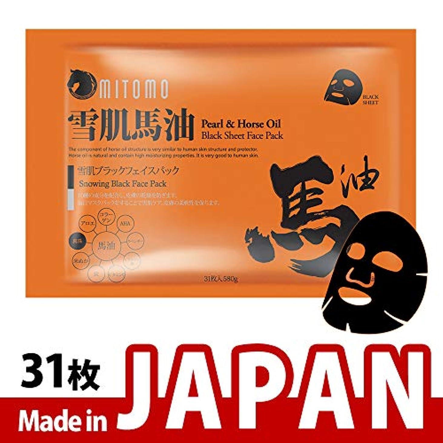 商品避けられない少年【MC740-C-1】雪肌ブラックフェイスパック /31枚入り/31枚/美容液/マスクパック/送料無料