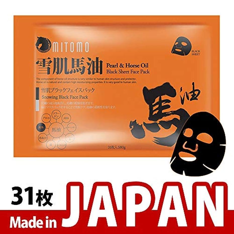 謙虚なインテリア笑いMITOMO【MC740-C-1】日本製雪肌ブラックフェイスパック /31枚入り/31枚/美容液/マスクパック/送料無料