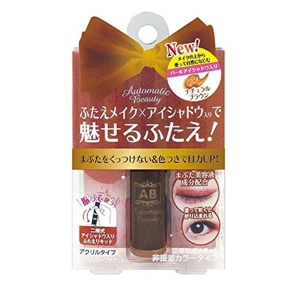 ステーキ商標エジプト人Automatic Beauty(オートマティックビューティ) ふたえカラープチフィルム ナチュラルブラウン 4.5ml