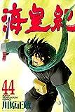 海皇紀(44) (月刊少年マガジンコミックス)