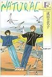 NATURAL (第5巻) (白泉社文庫)