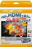PSP用接続ケーブル『フル画面プレイHDMI』(ゲームソフト)