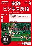 NHKラジオ 実践ビジネス英語 2019年 9月号 [雑誌] (NHKテキスト)