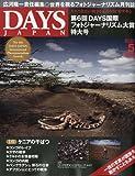 DAYS JAPAN (デイズ ジャパン) 2010年 05月号 [雑誌]