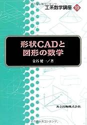形状CADと図形の数学 (工系数学講座 19)
