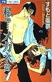 私の…メガネ君 4 (フラワーコミックス)
