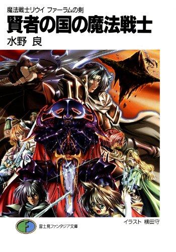[画像:魔法戦士リウイ ファーラムの剣1 賢者の国の魔法戦士 (富士見ファンタジア文庫)]