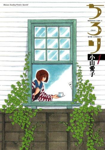 ちろり(1) (ゲッサン少年サンデーコミックス)