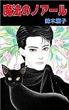魔法のノアール / 鈴木 雅子 のシリーズ情報を見る