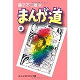 まんが道 8 (中公文庫 コミック版 ふ 2-33)