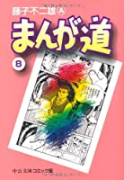 まんが道 (8) (中公文庫―コミック版)