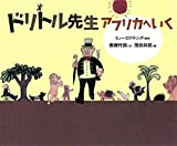 ドリトル先生 アフリカへいく 画像