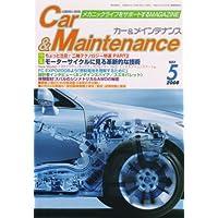 Car&Maintenance (カーアンドメインテナンス) 2008年 05月号 [雑誌]