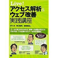 Live! アクセス解析&ウェブ改善 実践講座