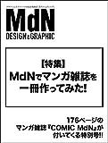 月刊MdN 2017年9月号(特集:マンガ雑誌をMdNがつくってみた)
