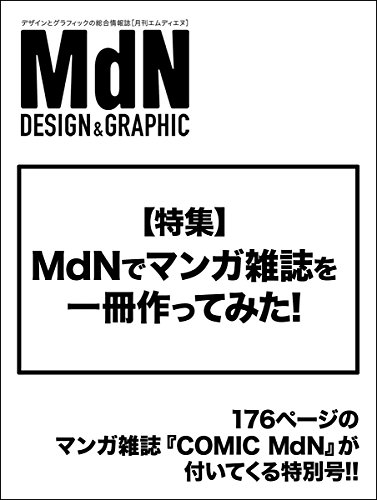月刊MdN 2017年9月号(特集:MdNでマンガ雑誌を一冊作ってみた! )