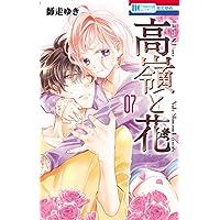 高嶺と花 7 (花とゆめコミックス)