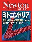Newton ミトコンドリア
