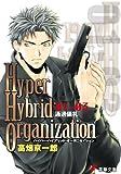 Hyper Hybrid Organization 01-03 通過儀礼<Hyper Hybrid Organization>(電撃文庫)