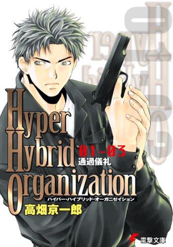 [高畑京一郎] Hyper Hybrid Organization 第01-06巻