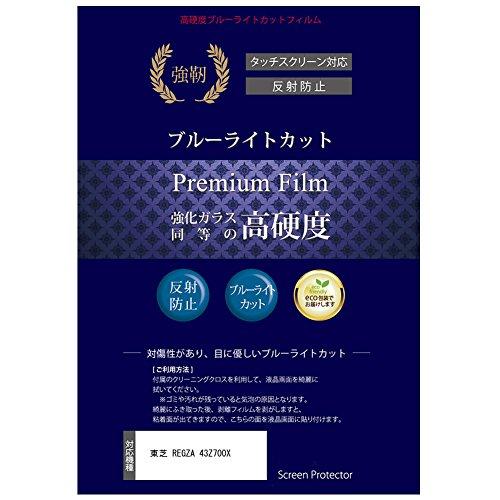 高硬度9H 保護フィルム 強化ガラス 反射防止 REGZA 43Z700X メール便 ブルーライトカット と 液晶TV 東芝 送料無料 [43インチ] 同等の 機種で使える