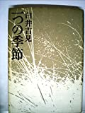 一つの季節 (1975年)