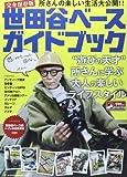 世田谷ベースガイドブック—完全保存版 遊びの天才所さんに学ぶ
