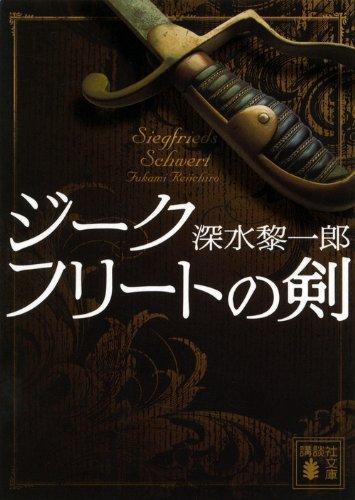 ジークフリートの剣 (講談社文庫)