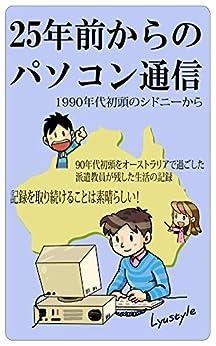 [Lyustyle]の25年前からのパソコン通信: 1990年代初頭のシドニーから
