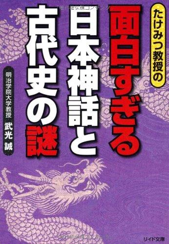 たけみつ教授の面白すぎる日本神話と古代史の謎 (リイド文庫)の詳細を見る