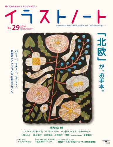 イラストノート NO.29 (誠文堂ムック)の詳細を見る