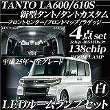 アドヴァンスジャパン タント タントカスタム LEDルームランプ 3chip SMD ホワイト 4点セット LA600/610S 新型TANTO tanto custom 平成25年~全グレード 白