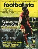 月刊フットボリスタ 2013年 12月号 [雑誌]
