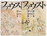 新訳決定版 ファウスト 文庫版 全2巻完結セット (集英社文庫ヘリテージ)