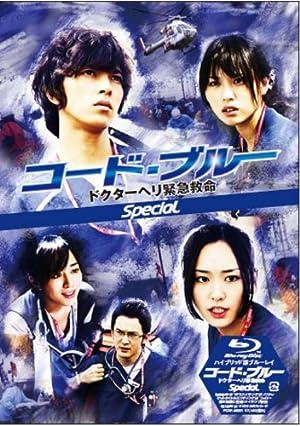 コード・ブルー ドクターヘリ緊急救命 スペシャル【ハイブリッド版Blu-ray】