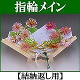 結納品セット・指輪メインの結納飾り【結び菊】(結納返し用)基本セット