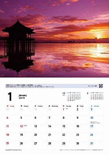 滋賀のええトコ2015カレンダー《みんなで作った新しい滋賀のカレンダー》