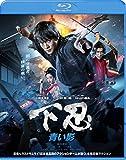 下忍 青い影 [Blu-ray]