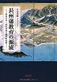 長州藩教育の源流―徂徠学者・山県周南と藩校明倫館
