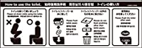 標識スクエア 「 トイレのマナー洋式 」 ヨコ ・小【 プレート 看板 】 190x65㎜ CTK6042 12枚組